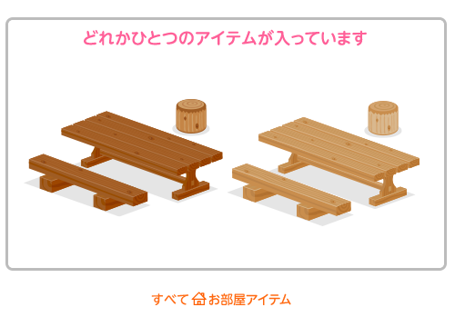 袋No.0037