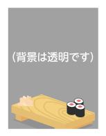 ・背景:寿司げた