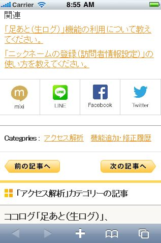 「Facebook」「Twitter」「mixi」「LINE」の(ソーシャルメディアへの)共有ボタンを追加