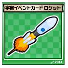 宇宙イベントカードロケット