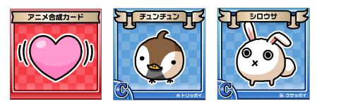 アニメ合成カード・チュンチュン・シロウサ