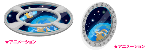 動く宇宙窓フロア・動く宇宙窓丸型