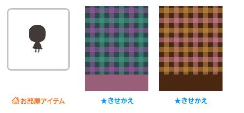 ・部屋用追加アバター・背景:チェック葡萄×緑・背景:チェック栗×薄紅