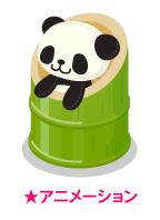 動く竹入りパンダ