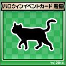 ハロウィンイベントカード黒猫
