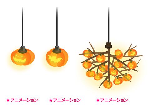 動くランタン灯オレンジF・動くランタン灯オレンジE・動く多灯ランタンオレンジ