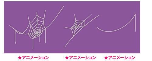 動くクモの巣七角大・動くクモの巣五角大・動くクモの糸大