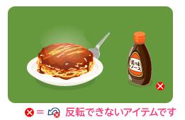 お好み焼き皿・お好み焼き用ソース
