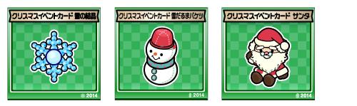 クリスマスイベントカード