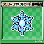 クリスマスイベントカード雪の結晶