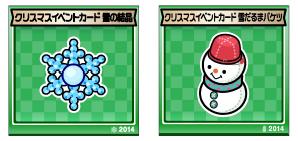 クリスマスイベントカード雪の結晶・クリスマスイベントカード雪だるまバケツ