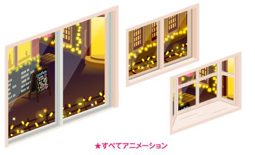動く街頭イルミ掃出窓・動く街頭イルミ小窓・動く街頭イルミ出窓