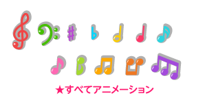 動く音符カラー各種
