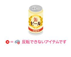 お部屋で缶ビール