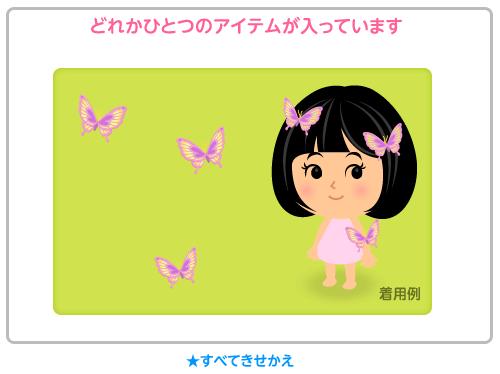 服袋髪にとまった蝶ピンク