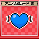 アニメ合成カード青