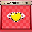アニメ合成カード黄