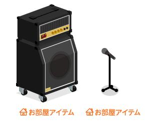 ギターアンプ・マイクスタンド