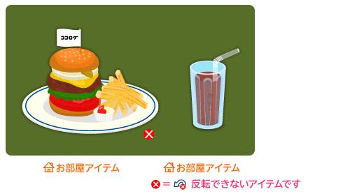 ハンバーガープレート・グラスコーラ