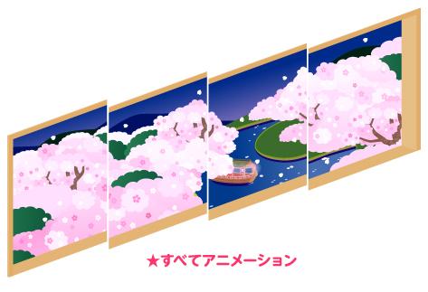 動く桜が淵夜の四連窓小各種