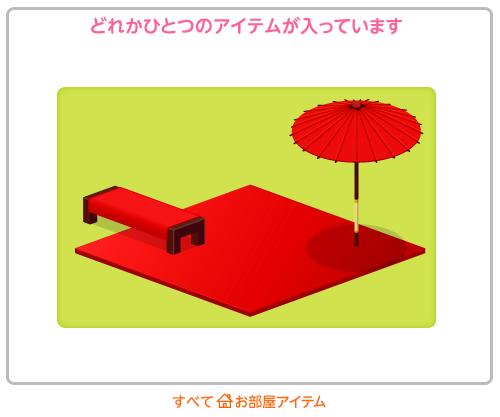 部屋袋野点傘