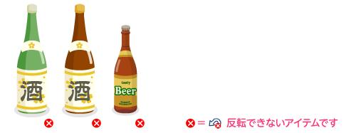 日本酒瓶緑・日本酒瓶茶・居酒屋瓶ビール