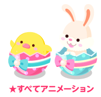 動くエッグピンク・動くエッグブルー