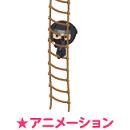 動く忍者の縄はしご