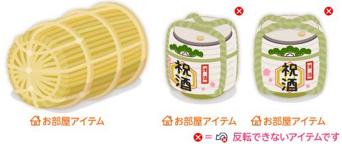 米俵・日本酒樽横向き・日本酒樽正面