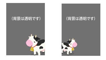 背景:牛右フレーム・背景:牛左フレーム