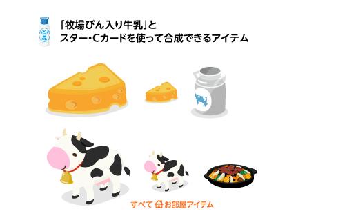 チーズクッション大・チーズクッション小・ミルク缶・親牛ぬいぐるみ・子牛ぬいぐるみ・ジンギスカン鍋