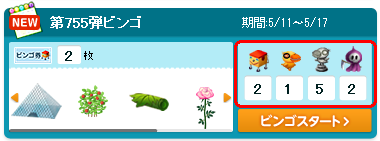 ビンゴ選択画面の変更点