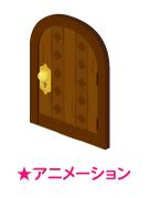 動く小さなドア