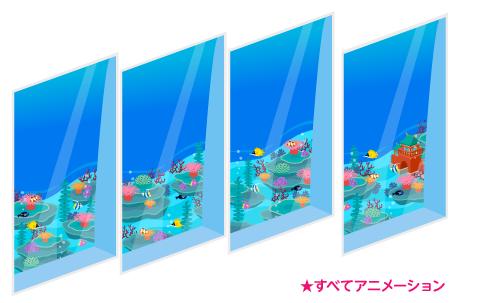 動く海底が見える窓ロング1・動く海底が見える窓ロング2・動く海底が見える窓ロング3・動く海底が見える窓ロング竜宮城