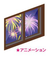 動く湖上大花火の小窓