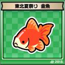 東北夏祭り 金魚