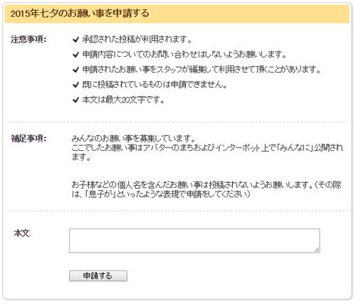 申請フォーム