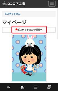 スマートフォン向けマイページの新画面