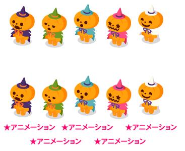かぼちゃ人形紫・かぼちゃ人形緑・かぼちゃ人形空色・かぼちゃ人形ピンク・かぼちゃ人形ホワイト・動くかぼちゃ人形紫・動くかぼちゃ人形緑・動くかぼちゃ人形空色・動くかぼちゃ人形ピンク・動くかぼちゃ人形ホワイト