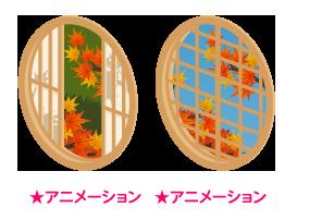 動く紅葉の丸窓障子・動く紅葉の丸窓秋晴れ
