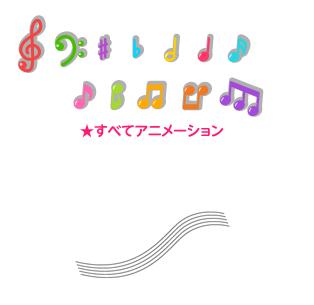 動くト音記号カラー・動くへ音記号カラー・動くシャープカラー・動くフラットカラー・動く二分音符カラー・動く四分音符カラー・動く十六分音符カラー・動く八分音符低音カラー・動く八分音符高音カラー・動く二連符低音カラー・動く二連符高音カラー・動くカラー三連符・メロディ五線譜