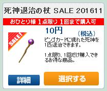 Sale_201611