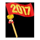 手持ち旗 2017
